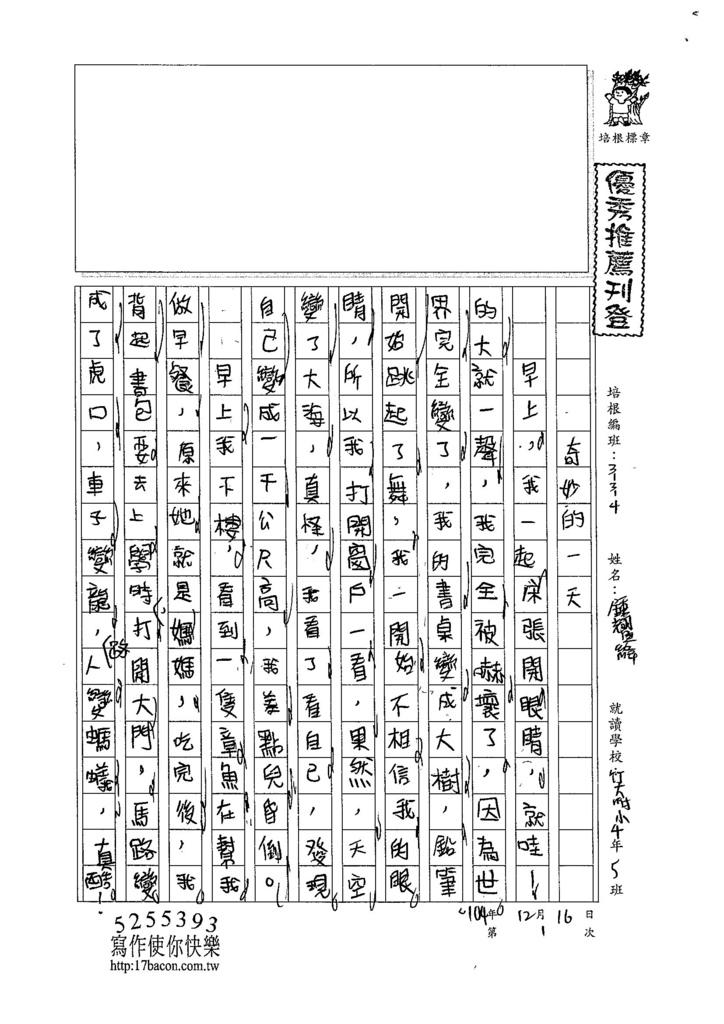 104W4301鍾耀緯 (1)