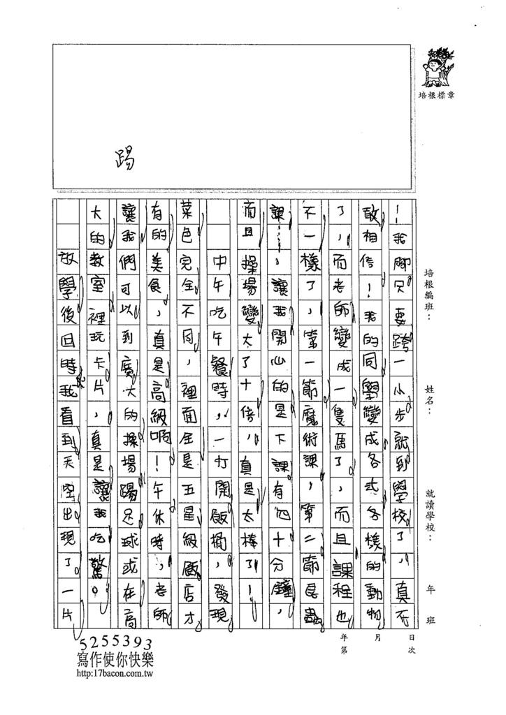 104W4301鍾耀緯 (2)