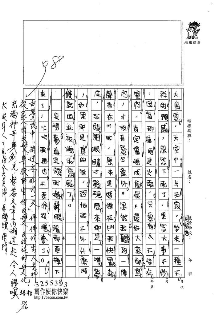 104W4301鍾耀緯 (3)