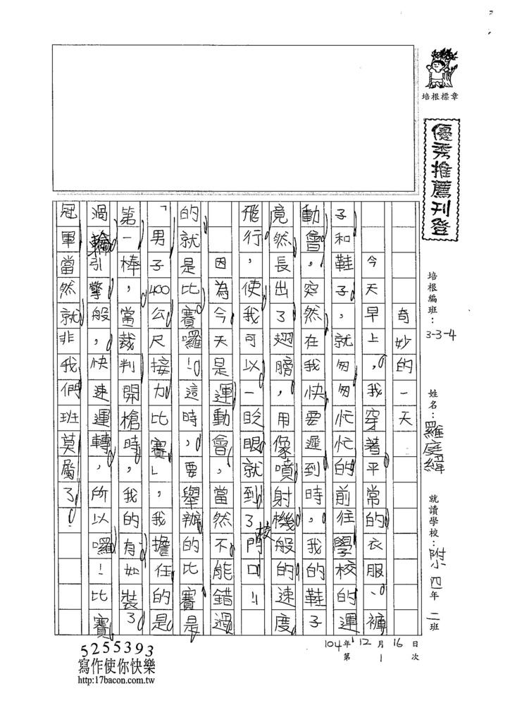 104W4301羅庭緯 (1)