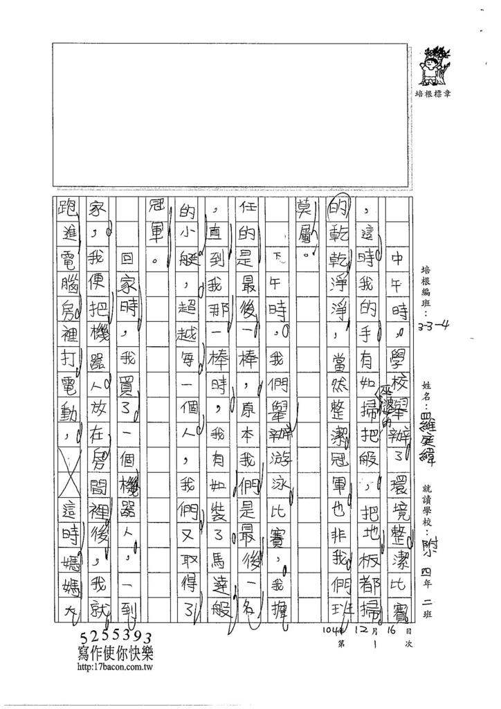 104W4301羅庭緯 (2)