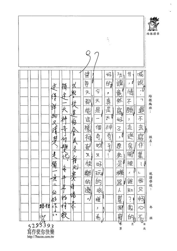 104W4301羅庭緯 (3)