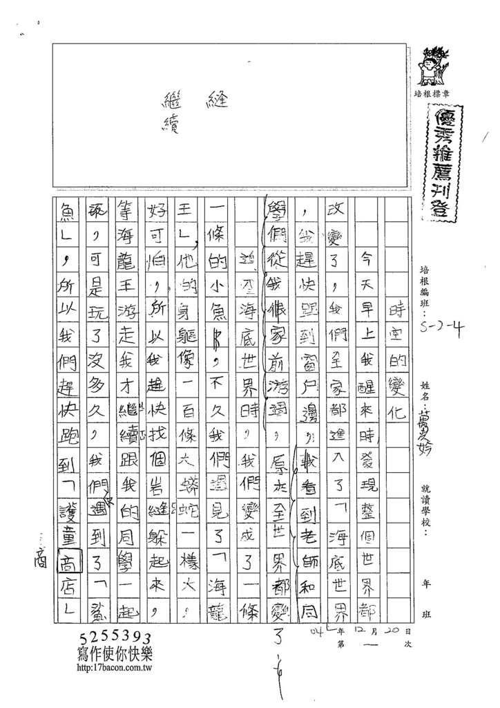 104W4301萬洪妗 (1)