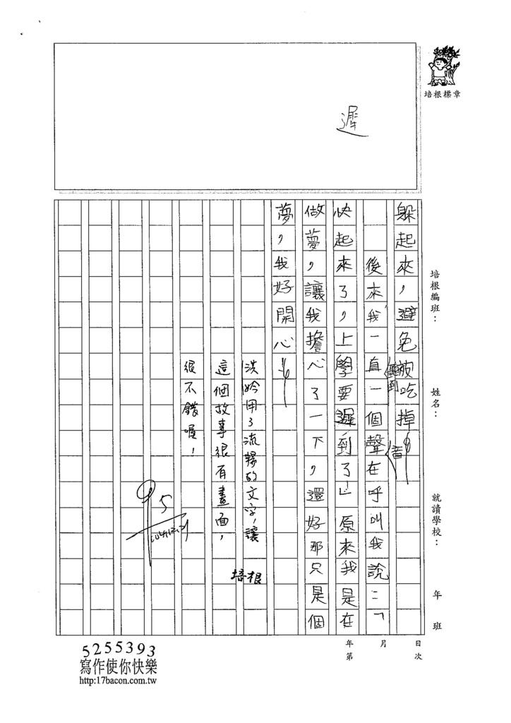 104W4301萬洪妗 (2)