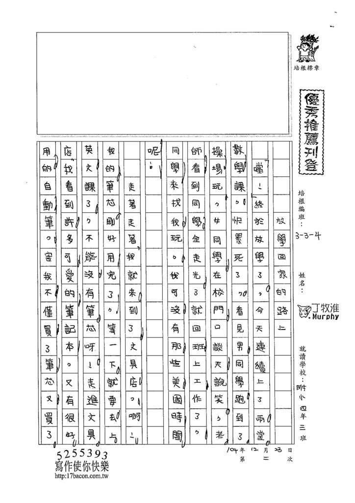 104W4302丁牧淮 (1)