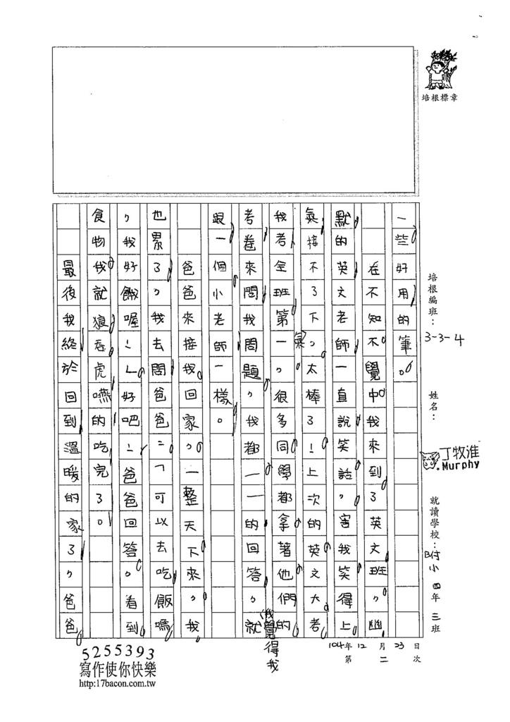 104W4302丁牧淮 (2)