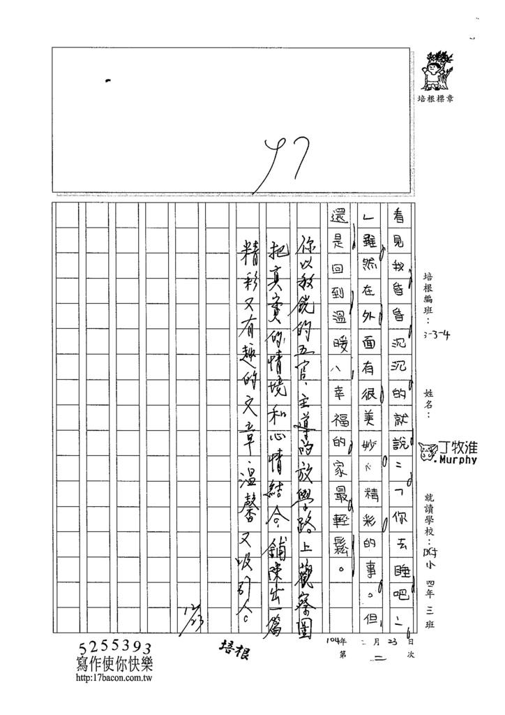 104W4302丁牧淮 (3)