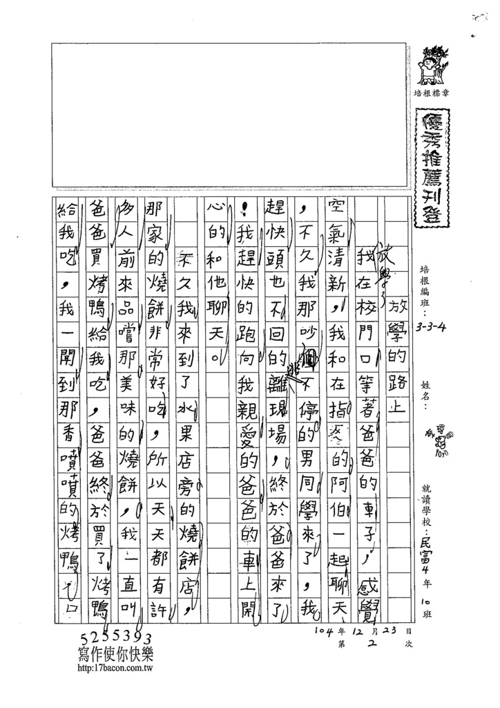 104W4302李瑋嘉 (1)