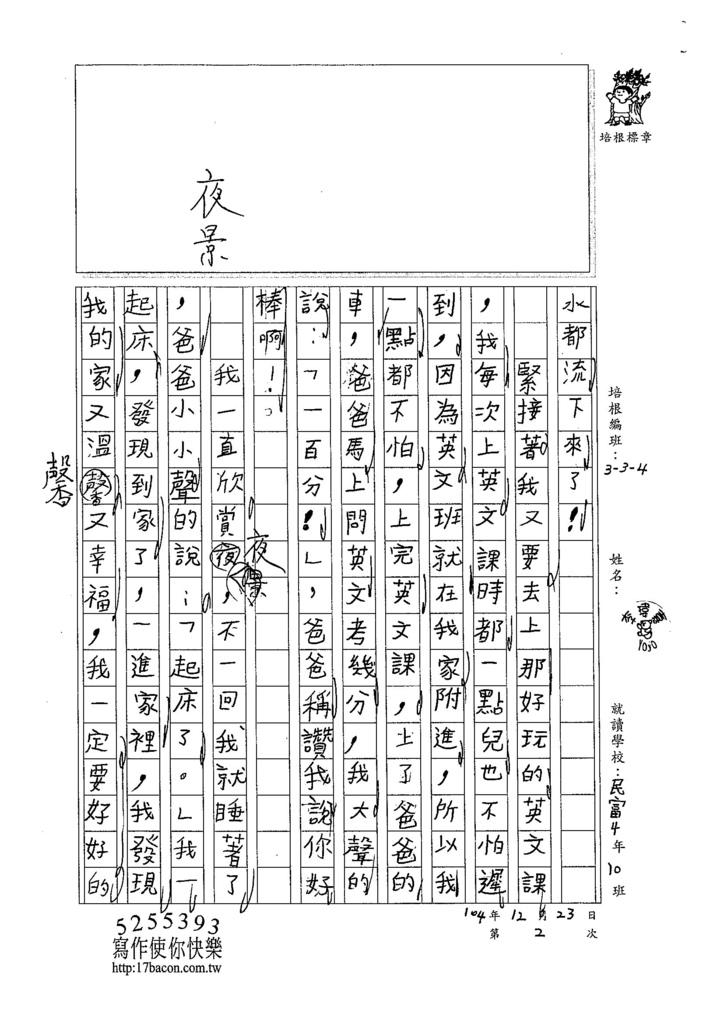 104W4302李瑋嘉 (2)