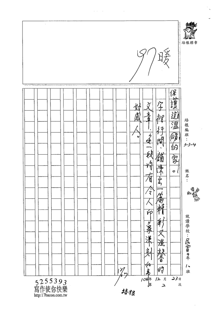 104W4302李瑋嘉 (3)