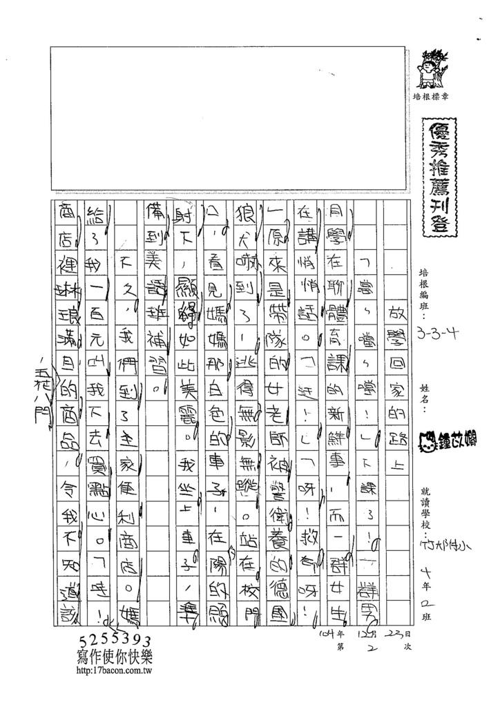 104W4302鍾苡嫺 (1)