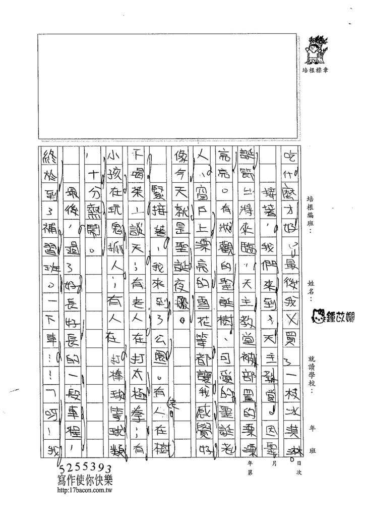 104W4302鍾苡嫺 (2)
