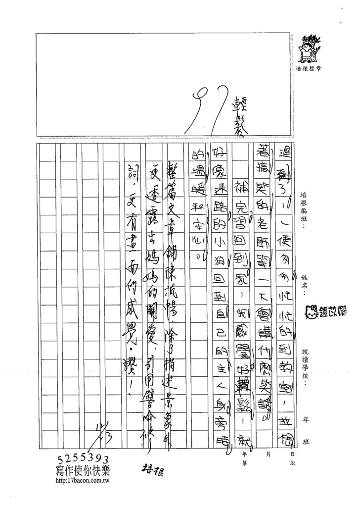 104W4302鍾苡嫺 (3)
