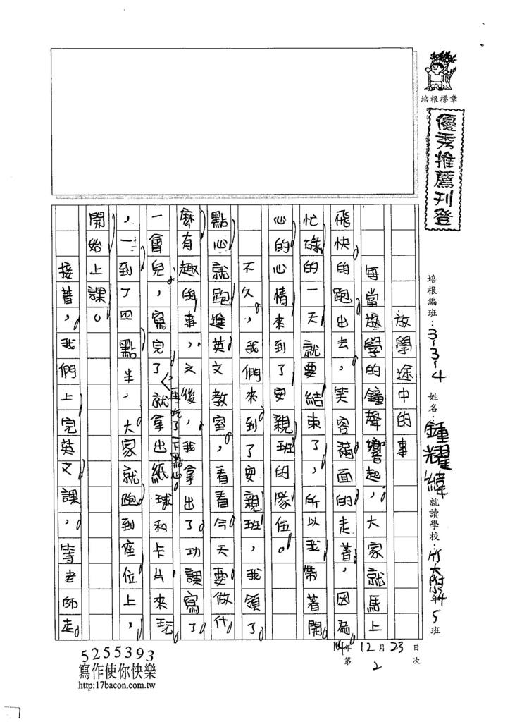 104W4302鍾耀緯 (1)