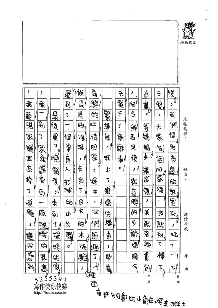 104W4302鍾耀緯 (2)