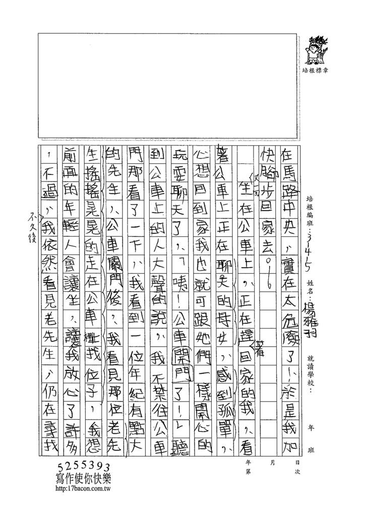 104W5301楊雅羽 (2)