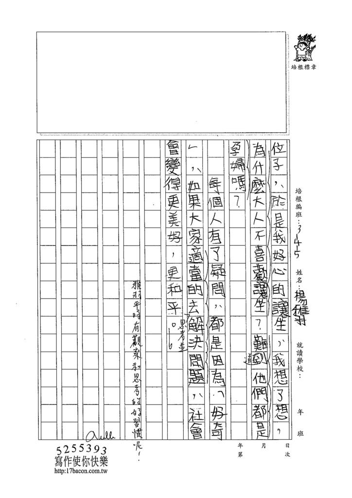104W5301楊雅羽 (3)