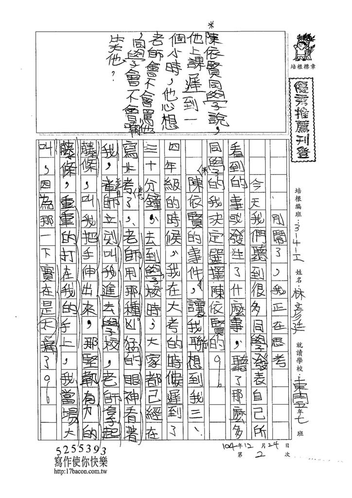 104W5302林彥廷 (1)