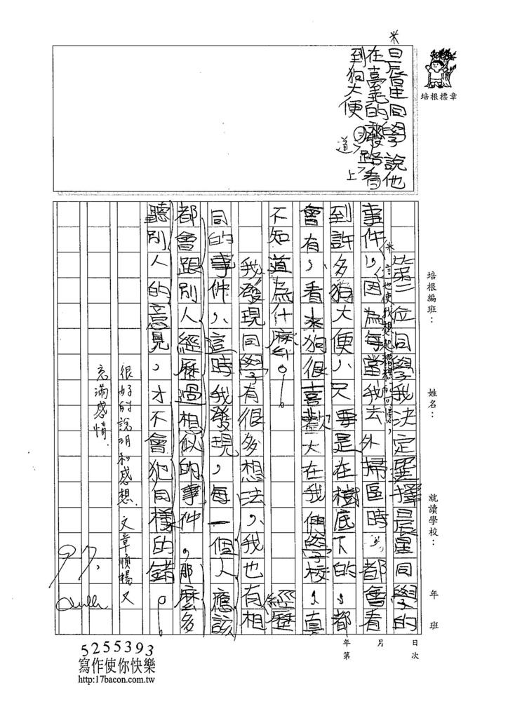 104W5302林彥廷 (2)