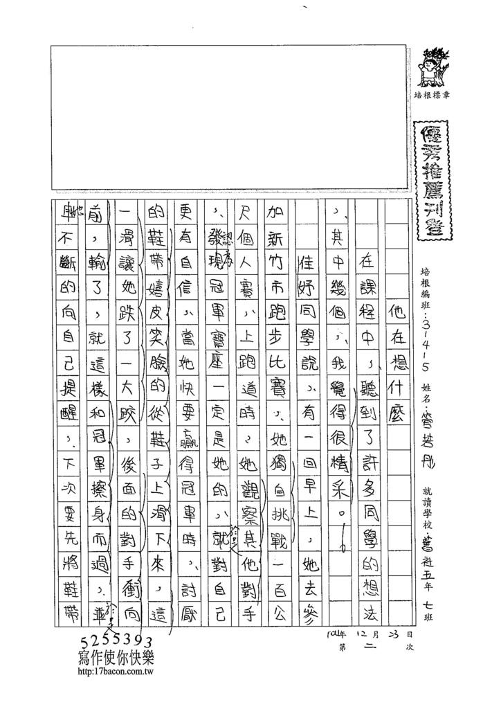 104W5302管若彤 (1)