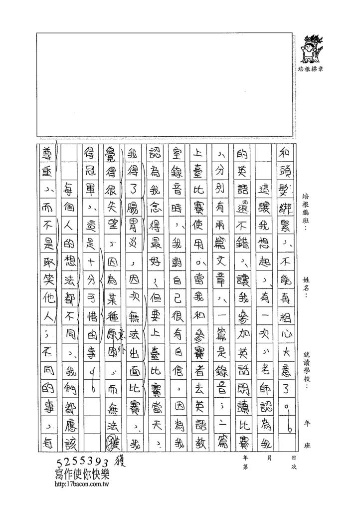 104W5302管若彤 (2)