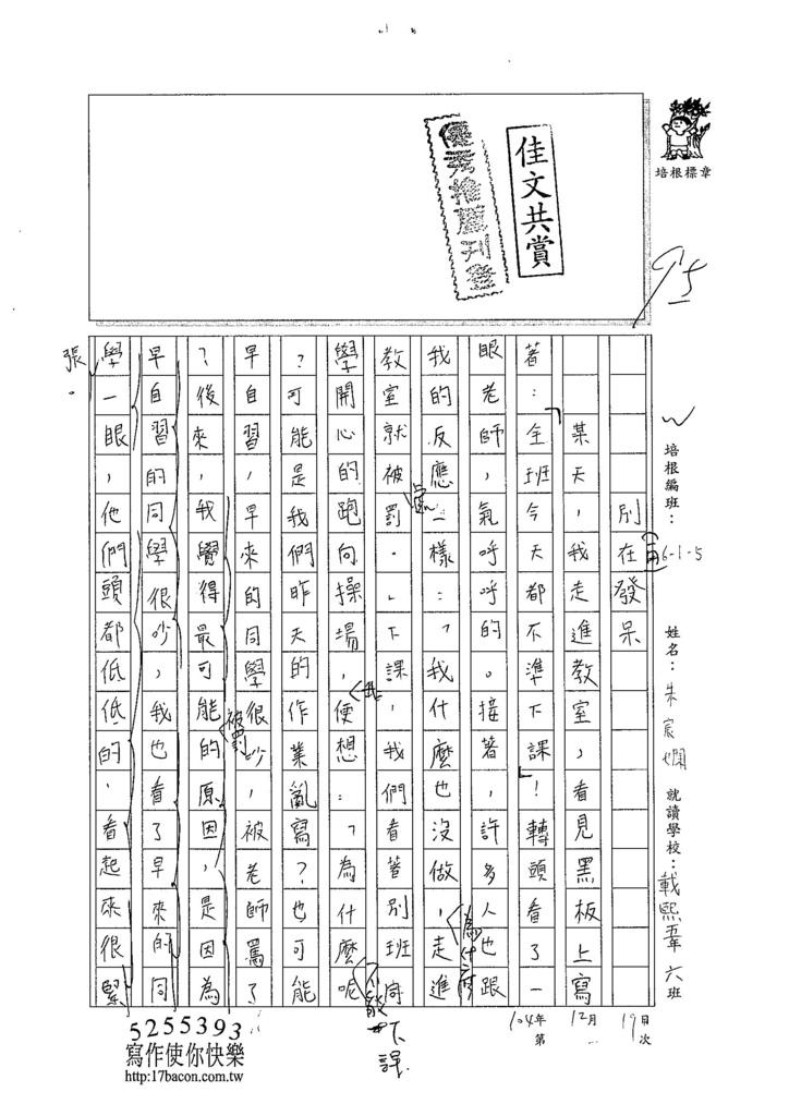 104W5301朱宸嫻 (1)