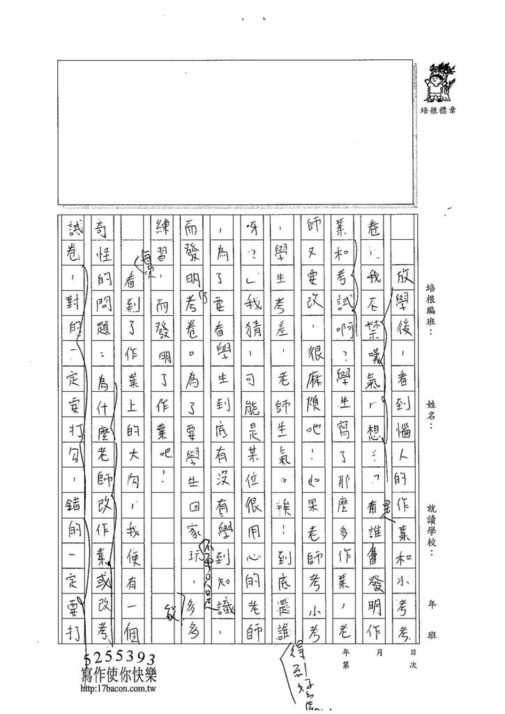 104W5301朱宸嫻 (2)