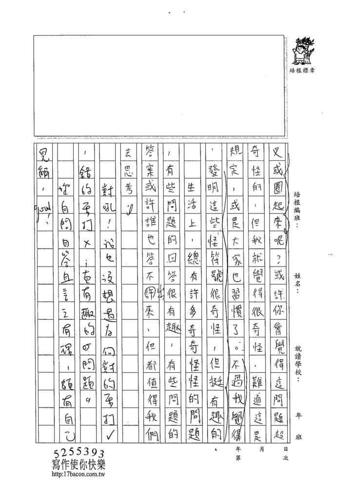 104W5301朱宸嫻 (3)