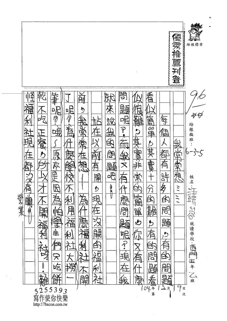 104W5301汪靖蓉 (1)