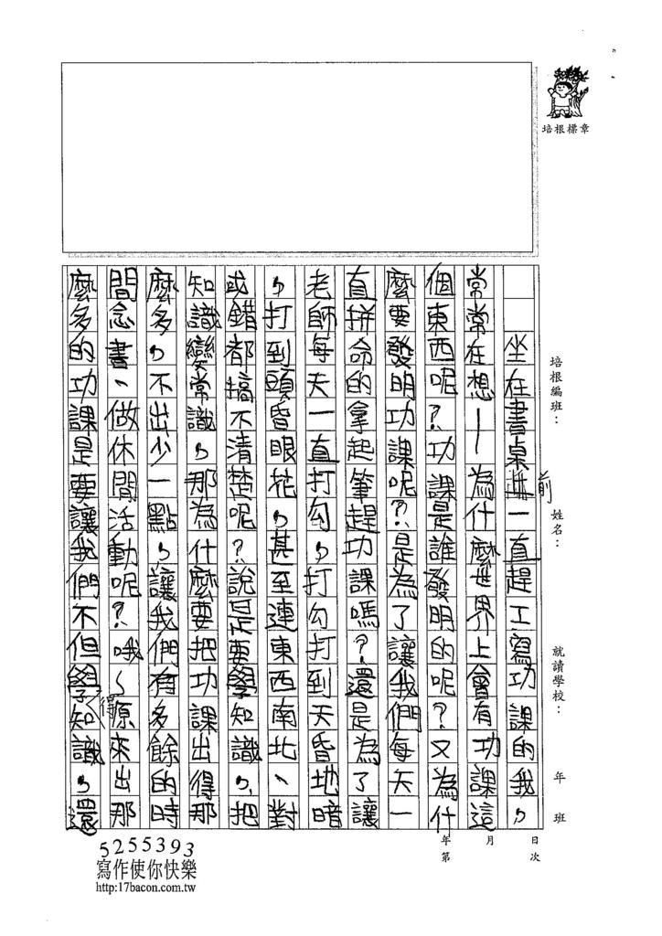104W5301汪靖蓉 (2)