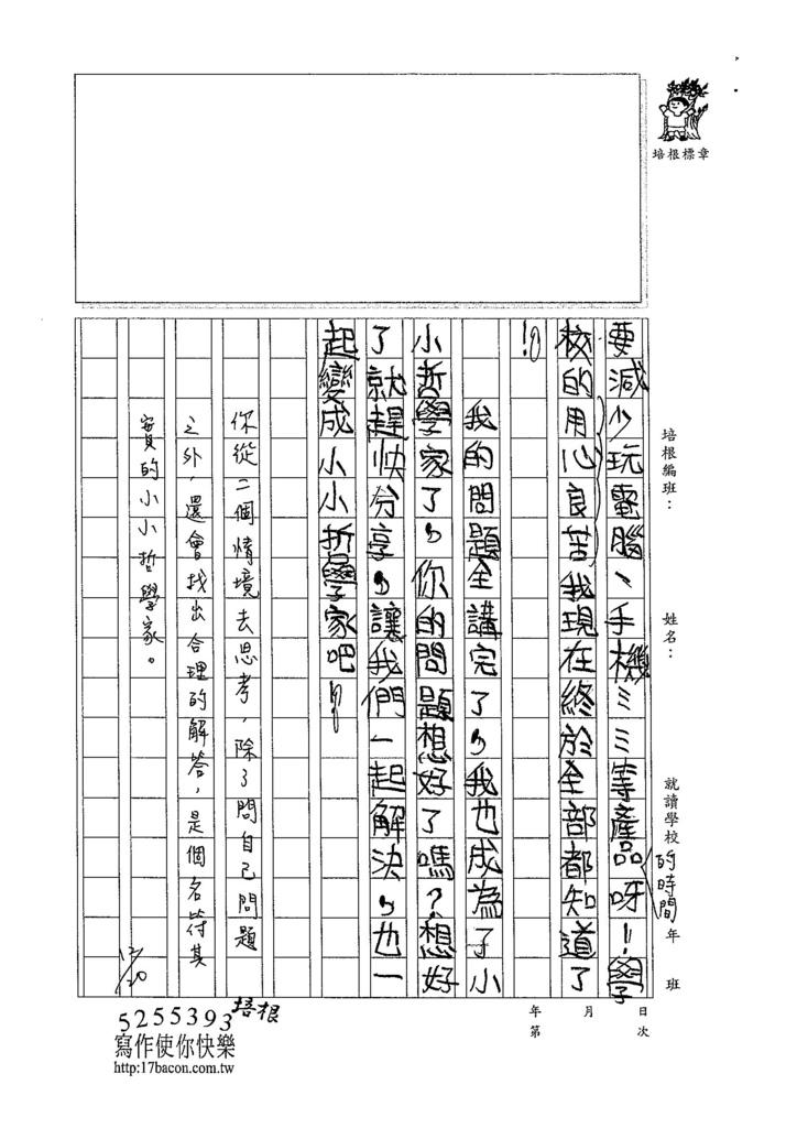104W5301汪靖蓉 (3)