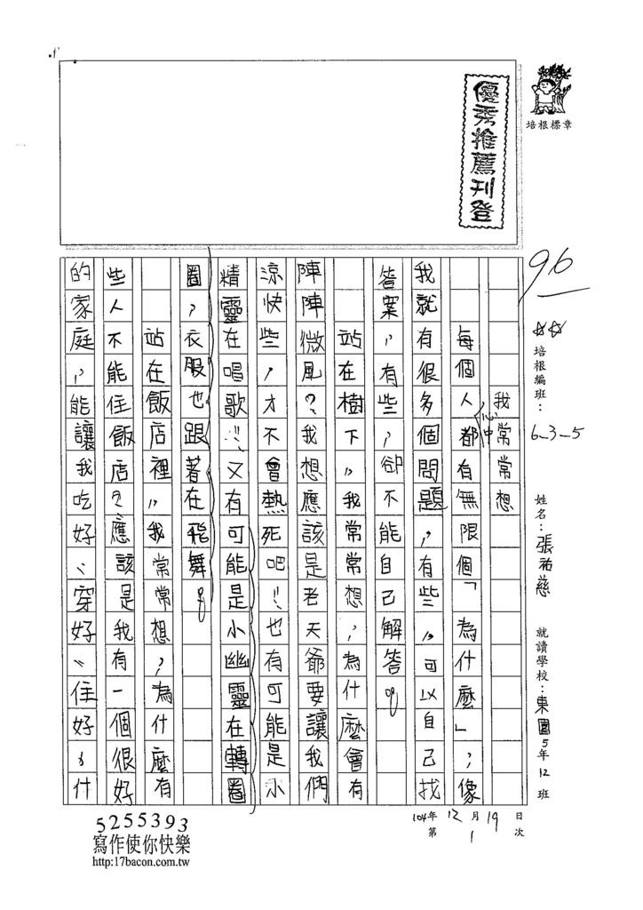 104W5301張祐慈 (1)