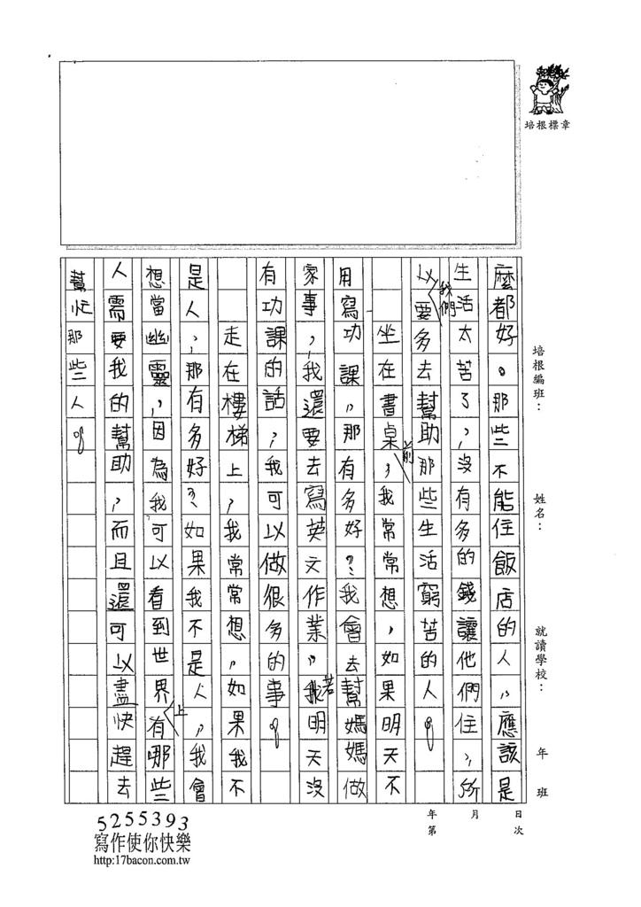 104W5301張祐慈 (2)