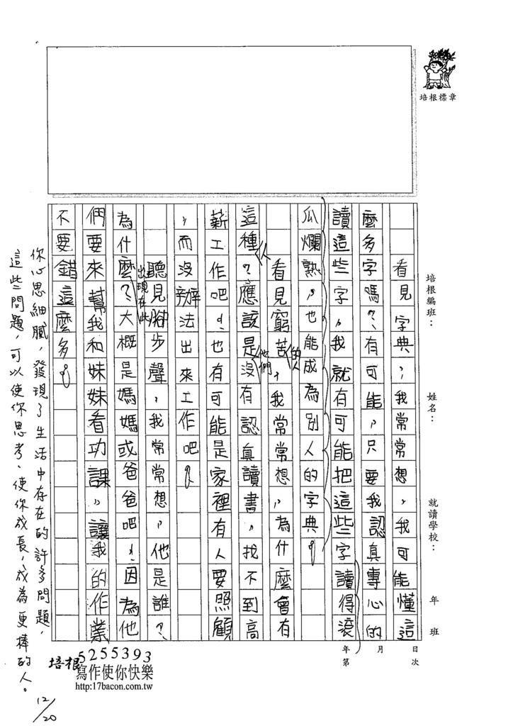 104W5301張祐慈 (3)