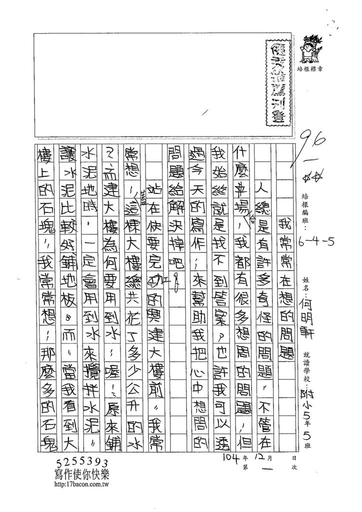104W5301何明軒 (1)