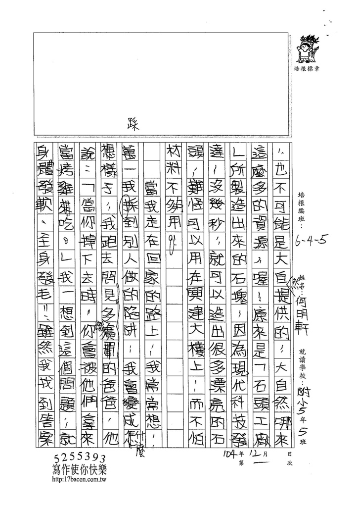 104W5301何明軒 (2)