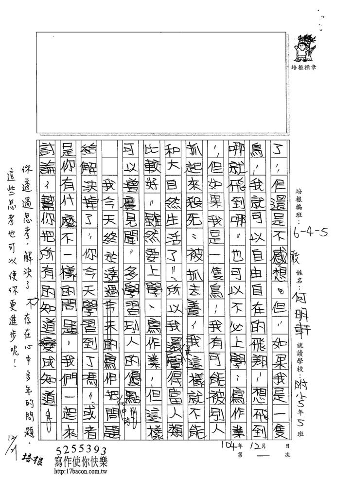 104W5301何明軒 (3)