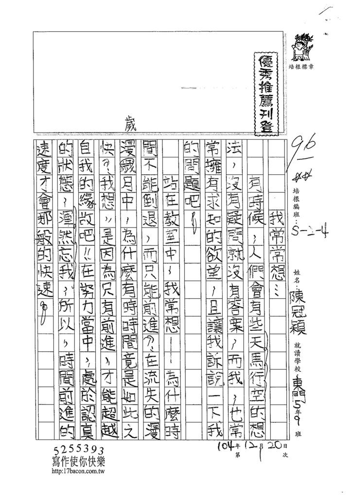 104W5301陳冠穎 (1)
