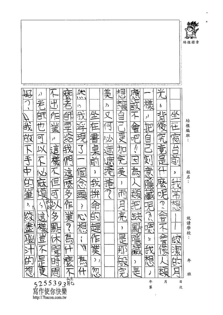 104W5301陳冠穎 (2)