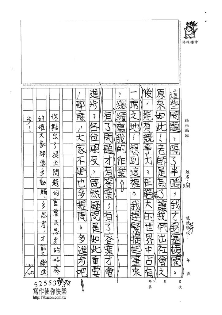 104W5301陳冠穎 (3)
