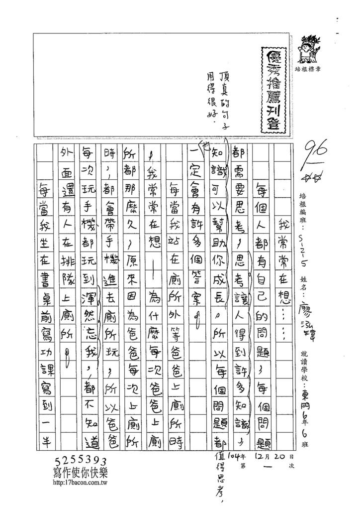 104W5301廖泓瑋 (1)