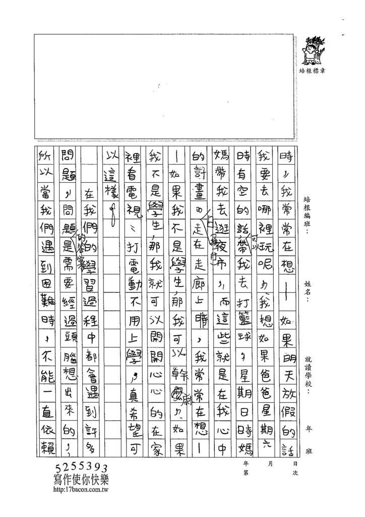 104W5301廖泓瑋 (2)