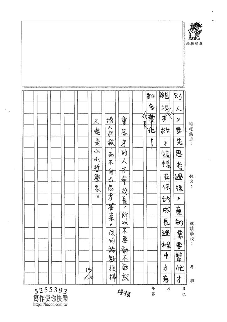 104W5301廖泓瑋 (3)