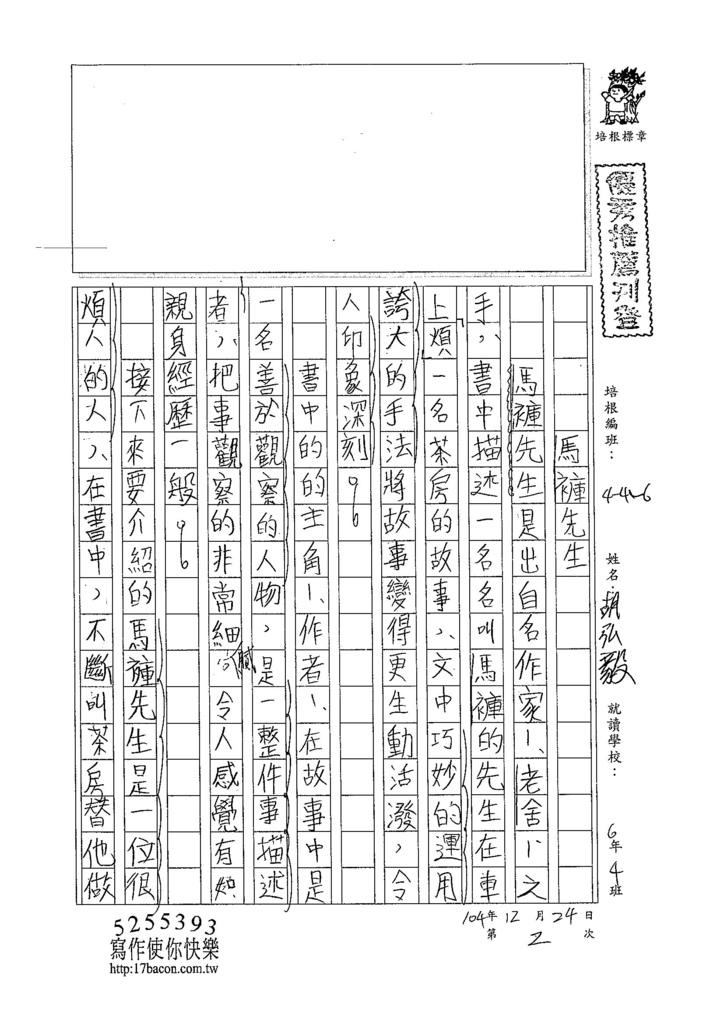 104W6302胡弘毅 (1)