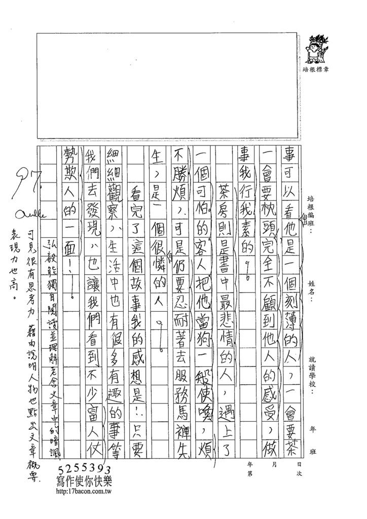 104W6302胡弘毅 (2)