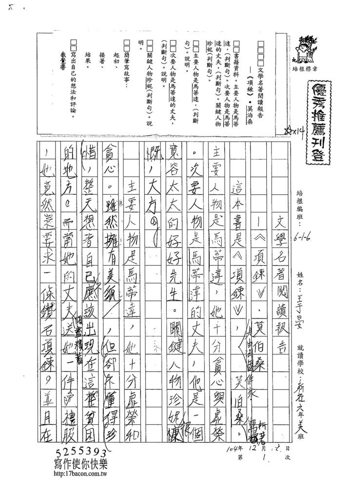 104W6301王 于晏 (1)