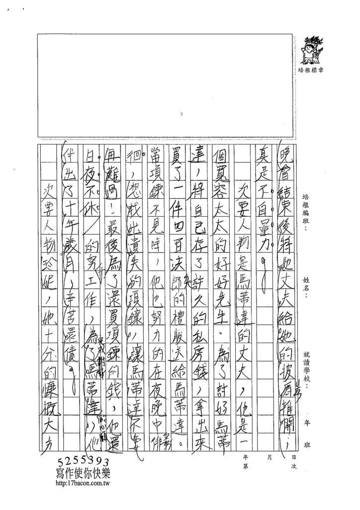 104W6301王 于晏 (2)