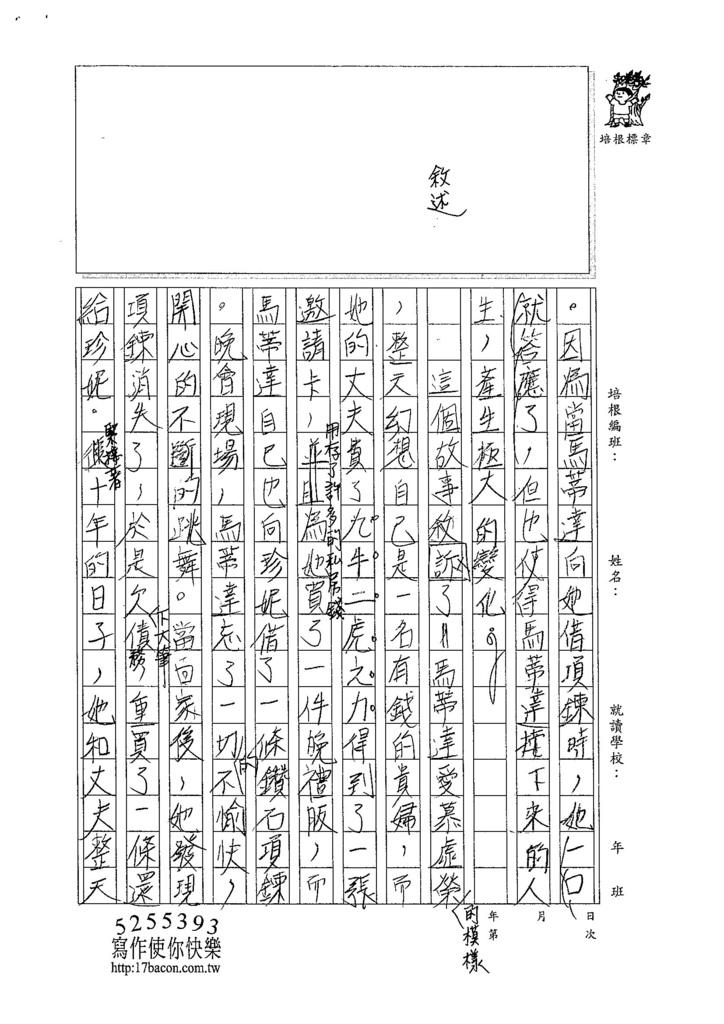 104W6301王 于晏 (3)