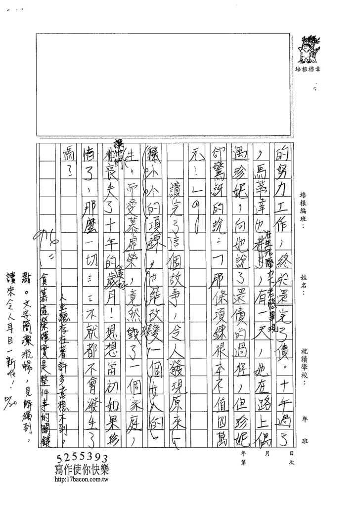 104W6301王 于晏 (4)