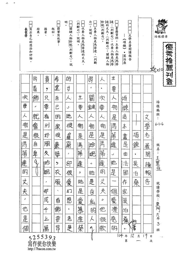 104W6301王堇宣 (1)